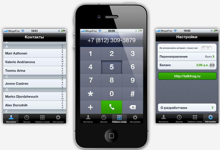 Айфон как сделать вызов на весь экран